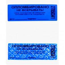 Наклейка на пломбу 66*22 (1000 шт)